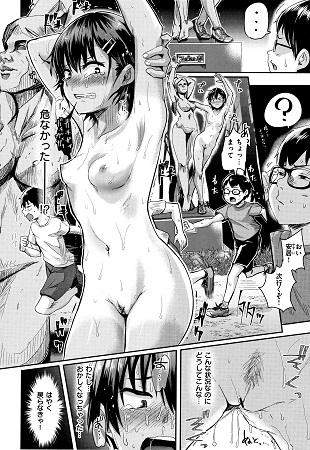 私 が 全裸 に なっ た 理由